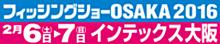 ジャパンフィッシングショーOSAKA 2016
