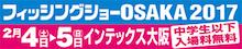 フィッシングショーOSAKA2017