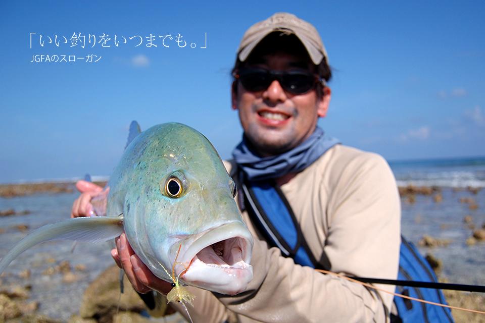 「いい釣りを、いつもでも。」JGFAスローガン