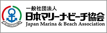マリーナ・ビーチ協会