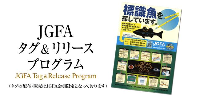 JGFAtagu&リリースプログラム