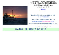 Japan Official Fishing Instructor Council