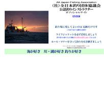 (社)全日本釣り団体協議会