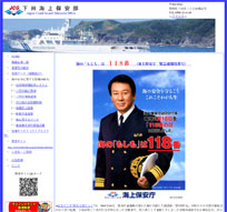 Japan Coast Guard Shimoda Office
