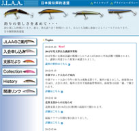 Japan Lure Anglers Association