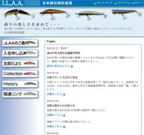 J.L.A.A. (日本擬似餌釣連盟)