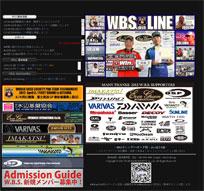 WBS (ワールド・バス・ソサエティー)