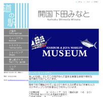 Shimoda Harbor and JGFA Marlin Museum