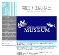 道の駅・開国下田みなと(JGFAかじきミュージアム)