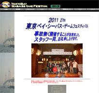 東京ベイシーバスゲームフェスティバル