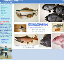 原田魚類ハクセイ