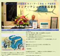 インターナショナル魚拓香房 山本龍香