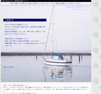 (株)銚子マリーナ
