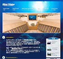 Blue Water (GSTマリーン事業部)