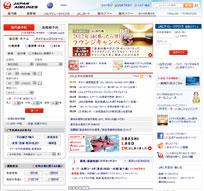 JAL インターネットで予約