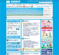 成田空港ホームページ フライトインフォメーション
