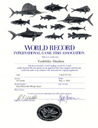 世界記録認定証