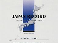 Japan Record「日本記録検索」